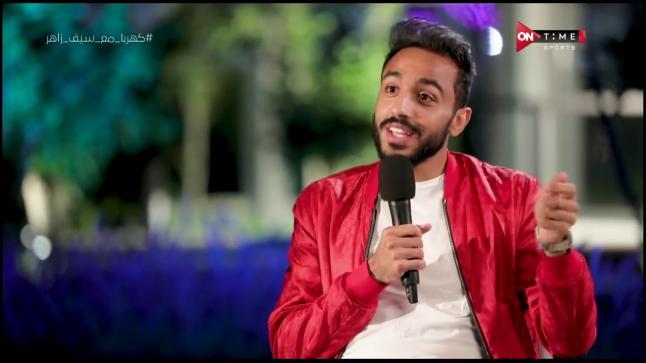 كهربا: لو سألني رمضان صبحي لنصحته بالبقاء في الأهلي